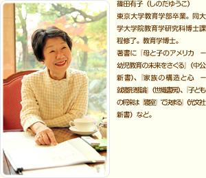 篠田有子(しのだゆうこ):東京大学教育学部卒業。同大学大学院教育学研究科... 日本の子どもは、